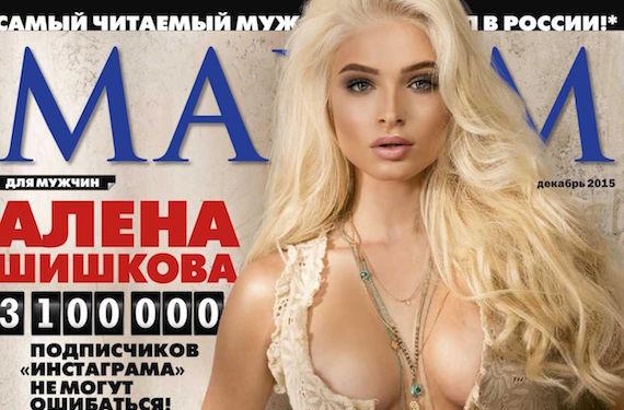Alena Shishkova - Maxim Russia