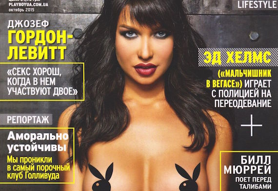 Maria Lyman - Playboy Ukraine