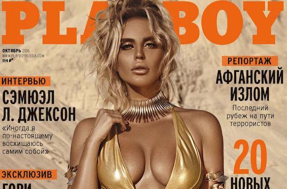 Alina Ilyina - Playboy Russia