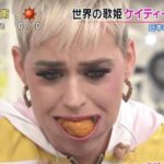 Katy Perry Spits Chicken All Over Japanese Morning Show and other Hot Links